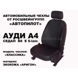Авточехлы Автопилот для Audi A4 B6 в Краснодаре