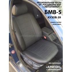 Авточехлы Автопилот для Audi BMW 5 Е39 в Краснодаре