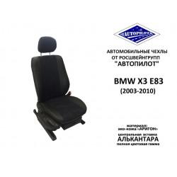 Авточехлы Автопилот для БМВ Х3 в Краснодаре