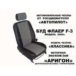 Авточехлы Автопилот для BYD Flyer в Краснодаре