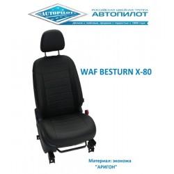 Авточехлы Автопилот для FAW Besturn X80 (2013+) в Краснодаре