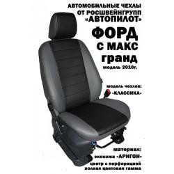 Авточехлы Автопилот для Ford C-Max Grand с 2011 в Краснодаре