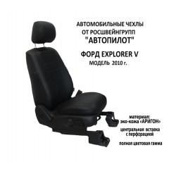 Авточехлы Автопилот для Ford Explorer 5 в Краснодаре