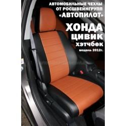 Авточехлы Автопилот для Honda Civic 9 hatchback в Краснодаре