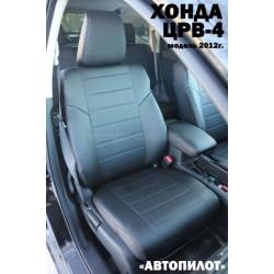 Авточехлы Автопилот для Honda CR-V 4 в Краснодаре