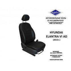 Авточехлы Автопилот для Hyundai Elantra 6 AD (2015+) в Краснодаре