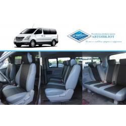 Авточехлы Автопилот для Hyundai H-1 в Краснодаре