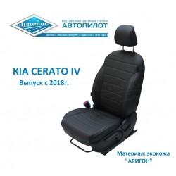 Авточехлы Автопилот для Kia Cerato 4 (2018+) в Краснодаре