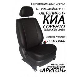 Авточехлы Автопилот для Kia Sorento 1 в Краснодаре