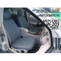 Авточехлы Автопилот для Mercedes-Benz W203 в Краснодаре