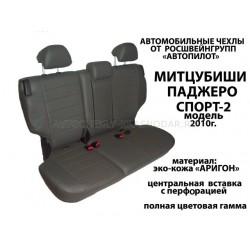 Авточехлы Автопилот для Mitsubishi Pajero Sport 2 в Краснодаре