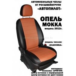 Авточехлы Автопилот для Opel Mokka в Краснодаре