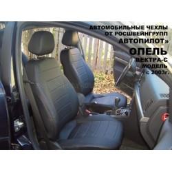 Авточехлы Автопилот для Opel Vectra C в Краснодаре