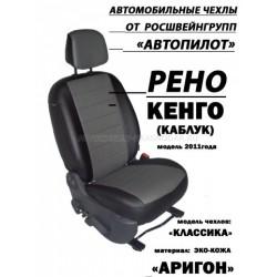Авточехлы Автопилот для Renault Kangoo в Краснодаре
