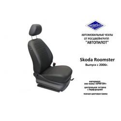 Авточехлы Автопилот для Skoda Roomster в Краснодаре