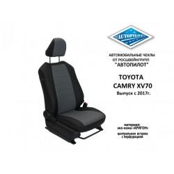 Авточехлы Автопилот для Toyota Camry V70 (2017+) в Краснодаре