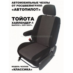 Авточехлы Автопилот для Toyota Highlander 1 в Краснодаре