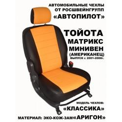 Авточехлы Автопилот для Toyota Matrix в Краснодаре