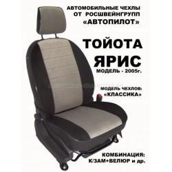 Авточехлы Автопилот для Toyota Yaris в Краснодаре