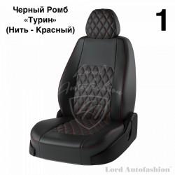 Чехлы Ромб на Lada Xray